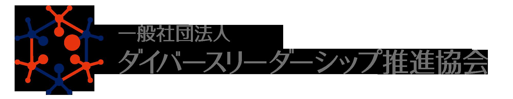 ダイバースリーダーシップ推進協会